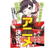Book Shomin Sample I Was Abducted by an Elite All-Girls School As a Sample Commoner 5