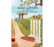 Potter, Beatrix The Tale of Simsom Rabbit (Arabic)