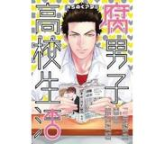 Book The High School Life of a Fudanshi 1